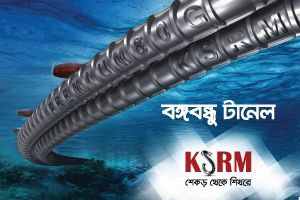 Kabir Steel Re-Rolling Mills (KSRM)