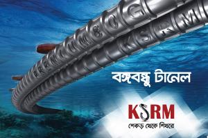 Kabir Steel Re-Rolling Mills (KSRM)