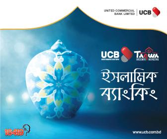 United Commercial Bank Ltd